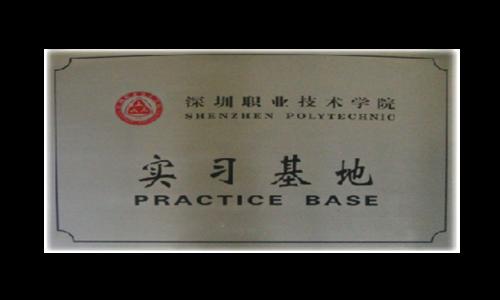 """深圳职业技术学院 """"实习基地"""""""