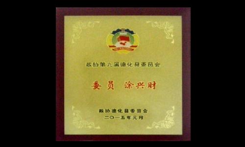 政协第九届德化县委员会委员
