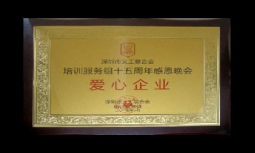 """深圳义工联合会十五周年 感恩晚会""""爱心企业"""""""