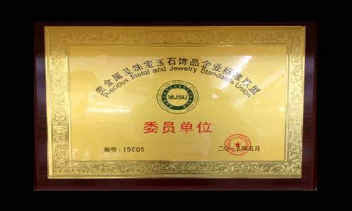 """贵金属及珠宝玉石饰品企业 标准联盟""""委员单位"""""""