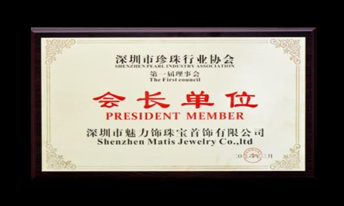 """深圳市珍珠行业协会理事会""""会长单位"""""""