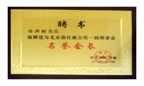 """北京德化商会第一届 理事会""""名誉会长"""""""
