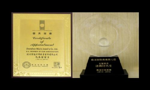 """香港珍珠商会第七届 """"名誉会长"""""""