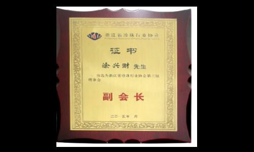 """浙江省珍珠行业协会 第三届理事会""""副会长"""""""
