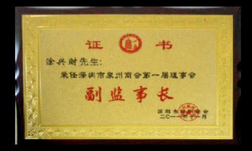 """泉州商会第一届理事会 """"副监事长"""""""